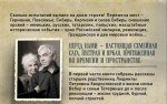 Сибирская сага. История семьи